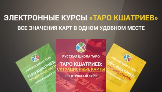 Электронные курсы «Таро Кшатриев»