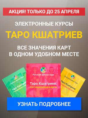 Таро Кшатриев 300