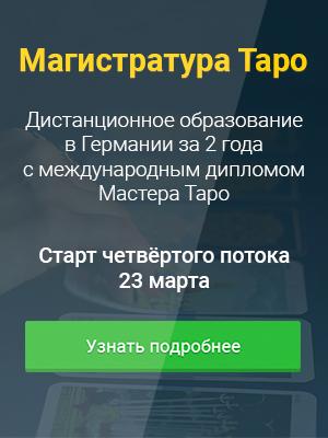 Магистратура Таро 300