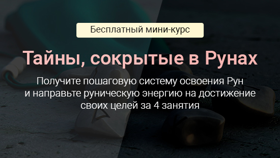 Бесплатный мини-курс «Тайны, сокрытые в Рунах»