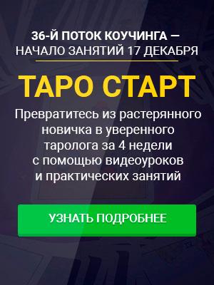 Таро Старт 300